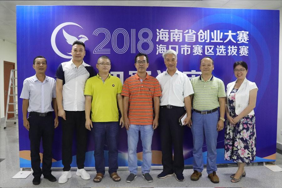 2018年(第九届)海南省创业大赛海口市赛区选拔赛初赛圆满落幕,40个项目成功晋级复赛!