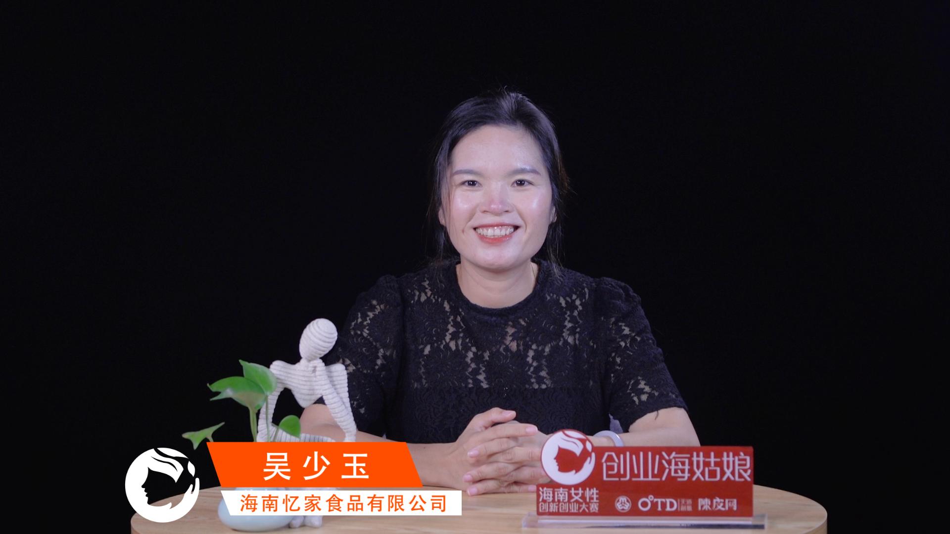 """创业海姑娘 忆家食品吴少玉 记忆的味道——""""海儋土糖"""""""