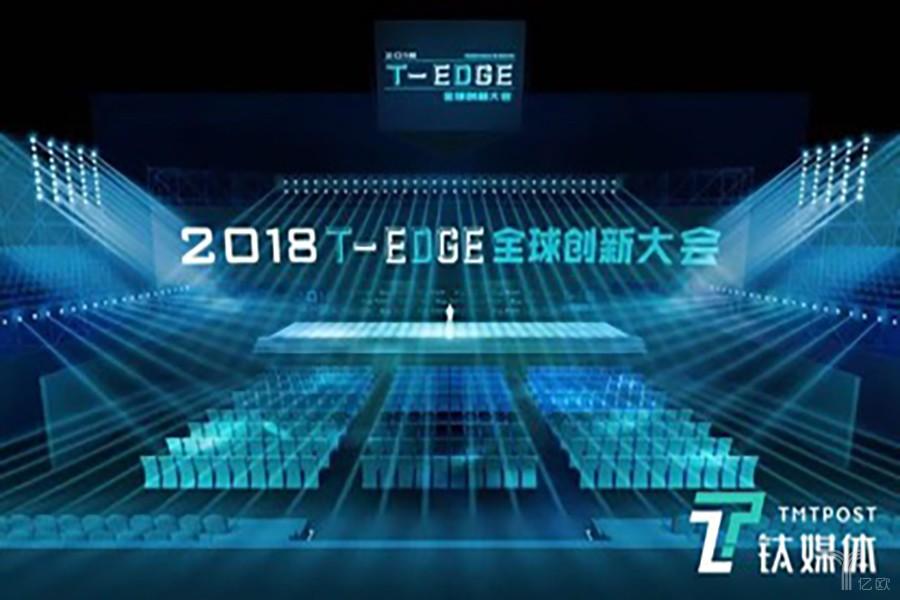 全球商业传奇人物齐聚T-EDGE 全球创新大会,重建科技巴别塔
