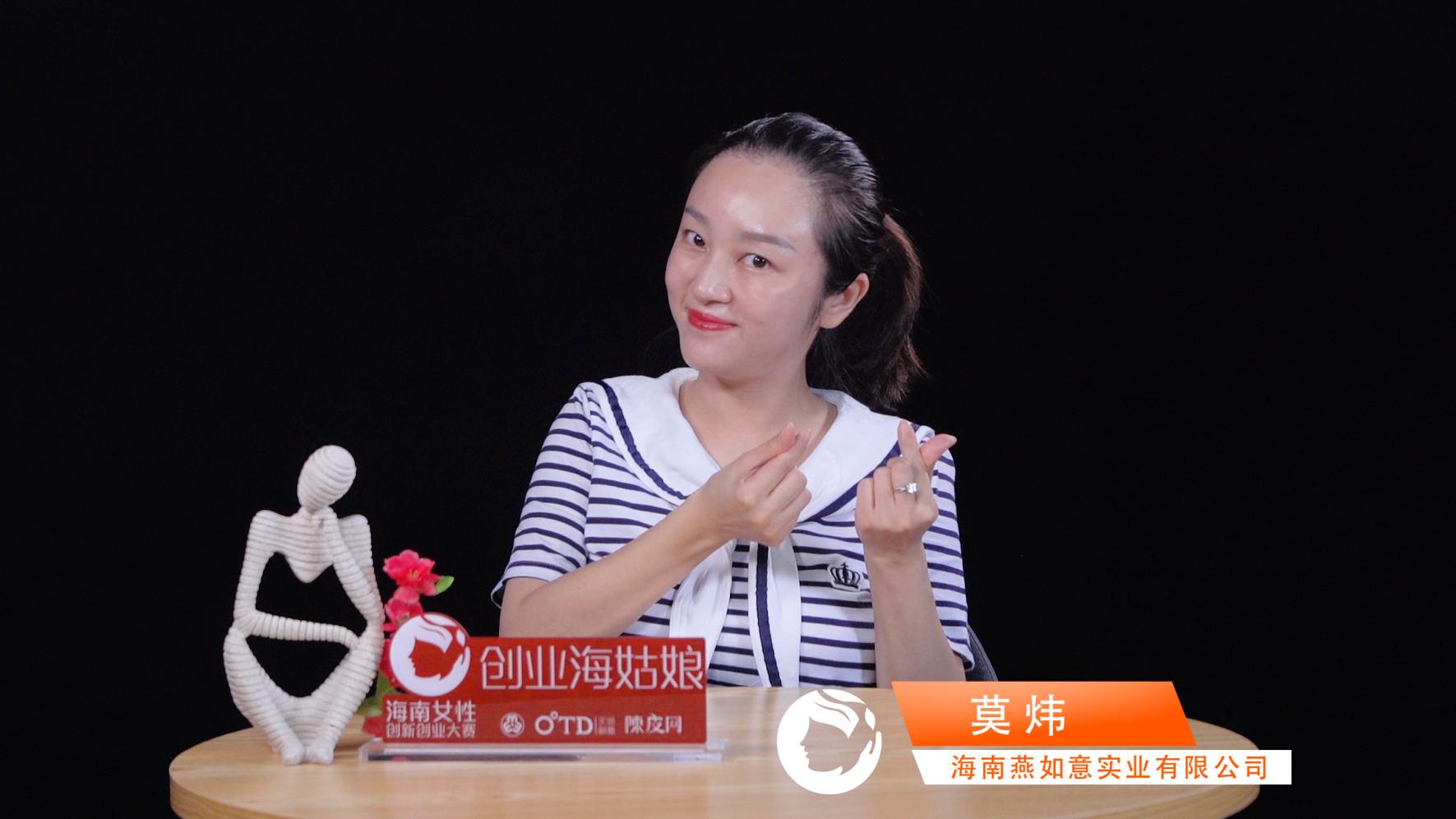 创业海姑娘|花容燕莫炜,传承发扬黎族医药