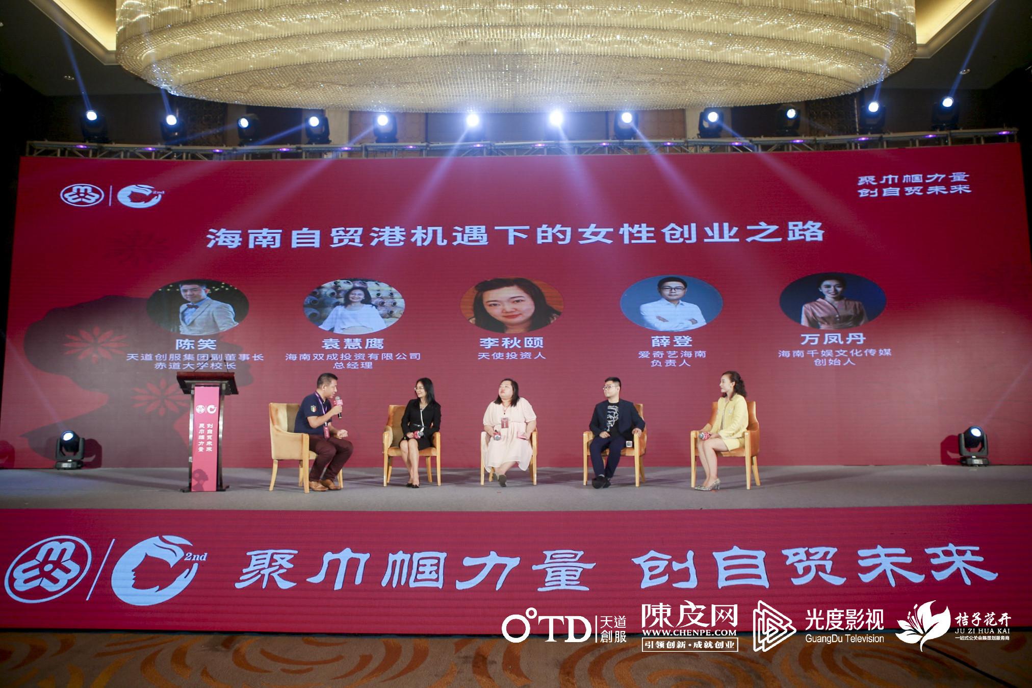 """2020海南自贸港女性创新创业大会圆桌论坛对话""""她""""心得"""