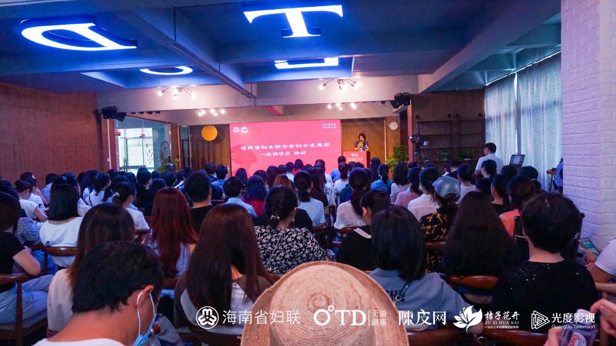 2020海南自贸港女性创新创业大赛半决赛培训圆满完成