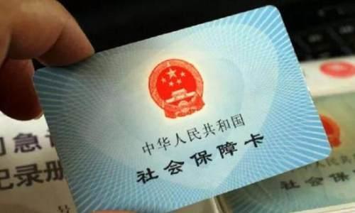 """海南20项社保医保业务可""""跨省通办"""""""