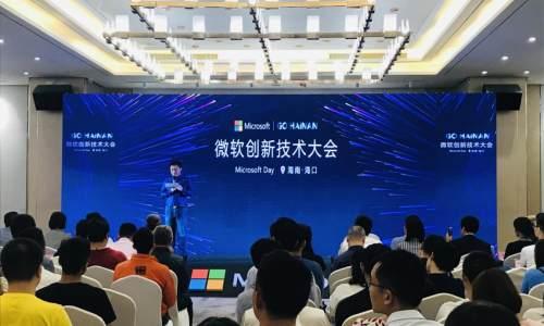 全面赋能自贸建设,GO HAINAN微软创新技术大会于海南召开