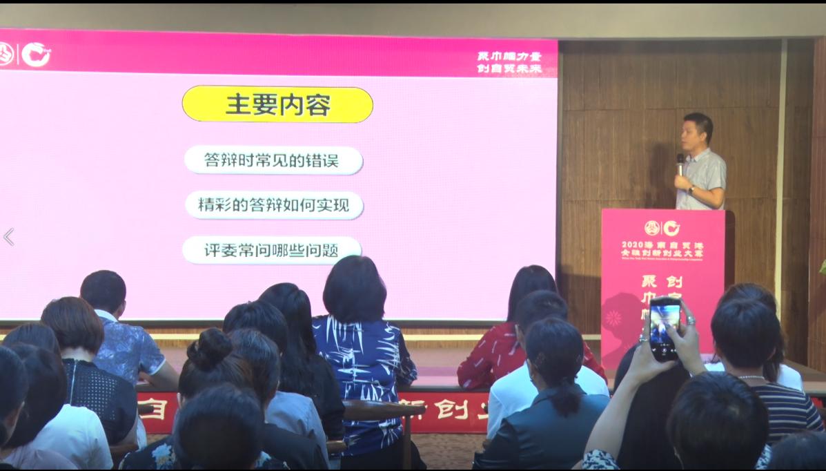 创业路演答辩技巧 丨创业导师徐剑涛
