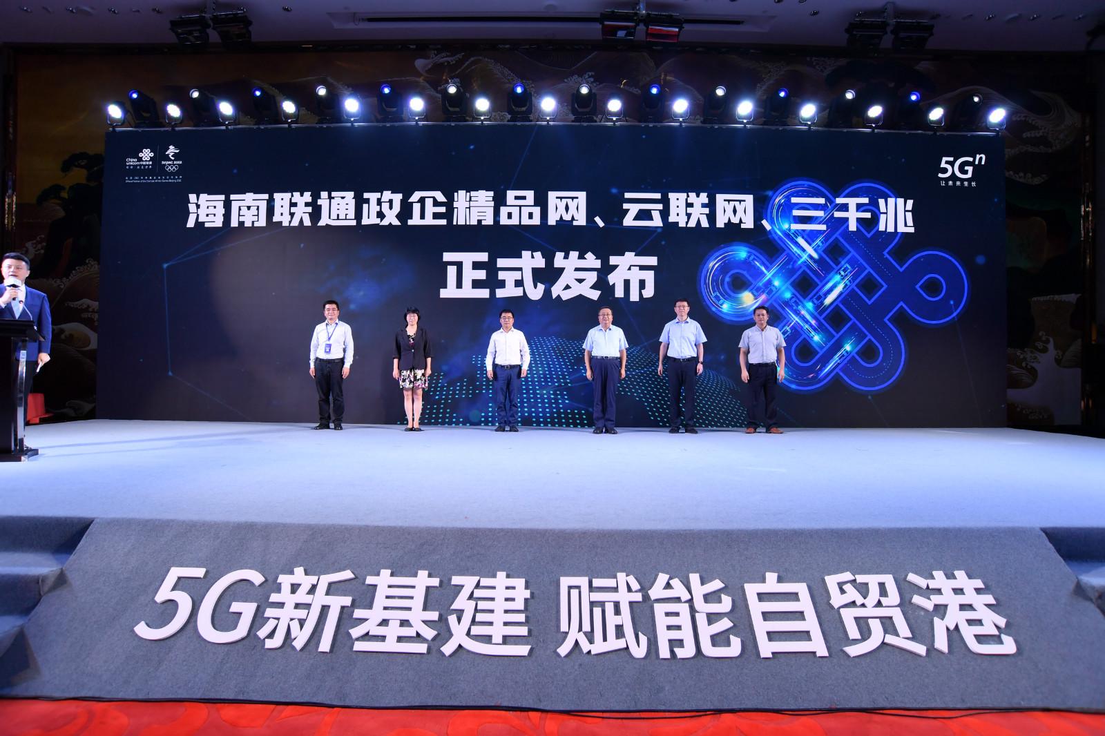 """海南联通举办""""5G新基建 赋能自贸港""""论坛"""