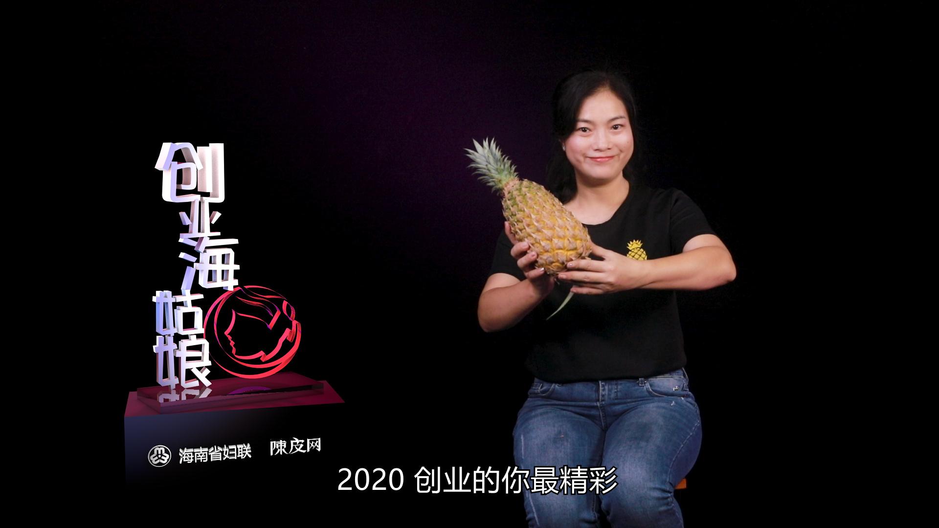 创业海姑娘|凤梨部落王雅丽——打造世界一流凤梨品牌