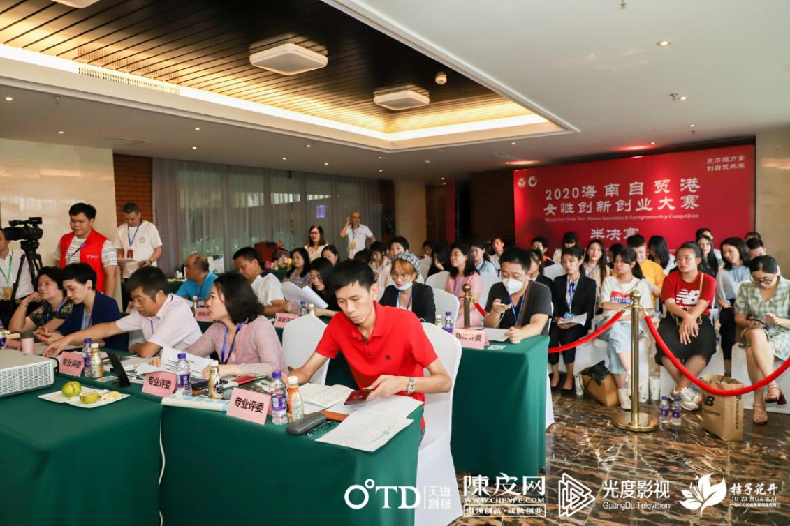 2020海南自贸港女性创新创业大赛半决赛 创意组评审结果公布