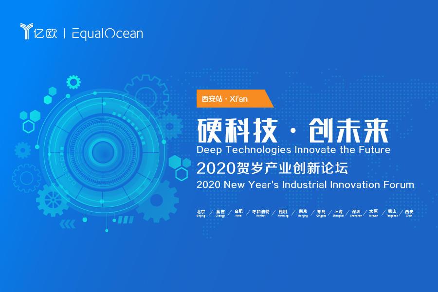 2020贺岁产业创新论坛·合肥站正式落幕,科技赋能企业创新发展