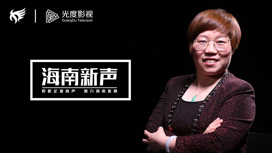 海南新声|王书红:把海南打造成中国最美后花园