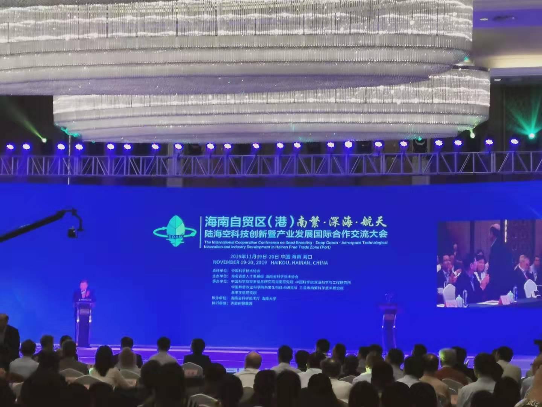 """海南自贸区(港)南繁·深海·航天 """"陆海空""""科技创新和产业发展国际合作交流大会开幕"""