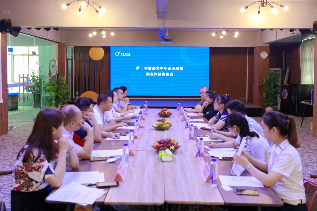 落实惠企政策|省工信厅召开中小企业政策落实调查评估座谈会