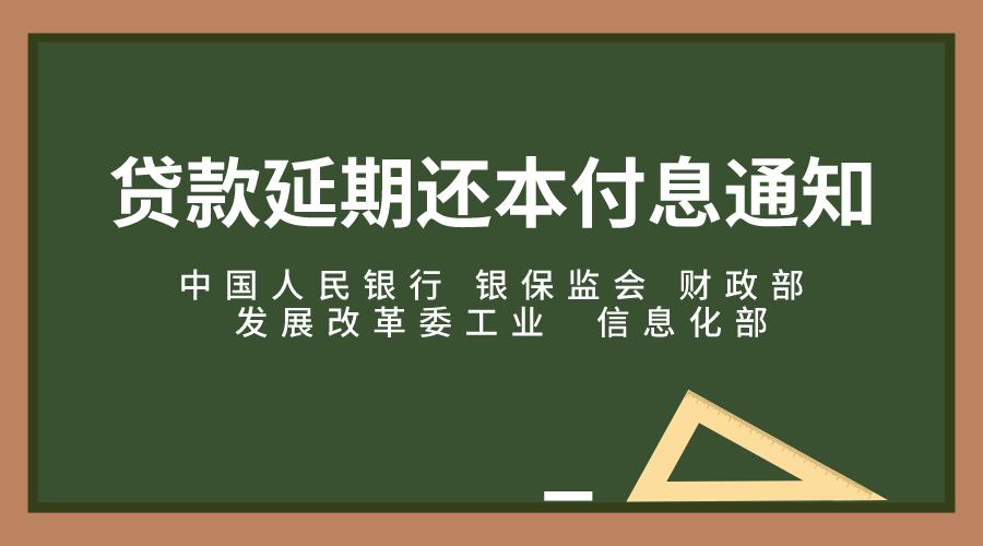 中国人民银行 银保监会 财政部 发展改革委工业和信息化部关于进一步对中小微企业贷款实施阶段性延期还本付息的通知