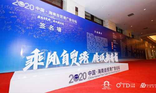 中国·海南自贸港广告论坛第二天 专家聚焦自贸港建设