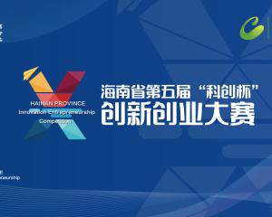 """紧急通知!  海南省第五届""""科创杯""""创新创业大赛企业注册截止时间延长至6月26日!"""