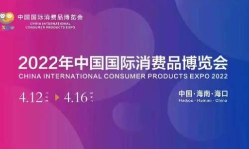 2022年中国国际消费品博览会将于明年4月举行