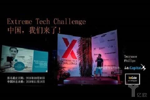XTC全球创业精英挑战赛中国站决赛即将开赛