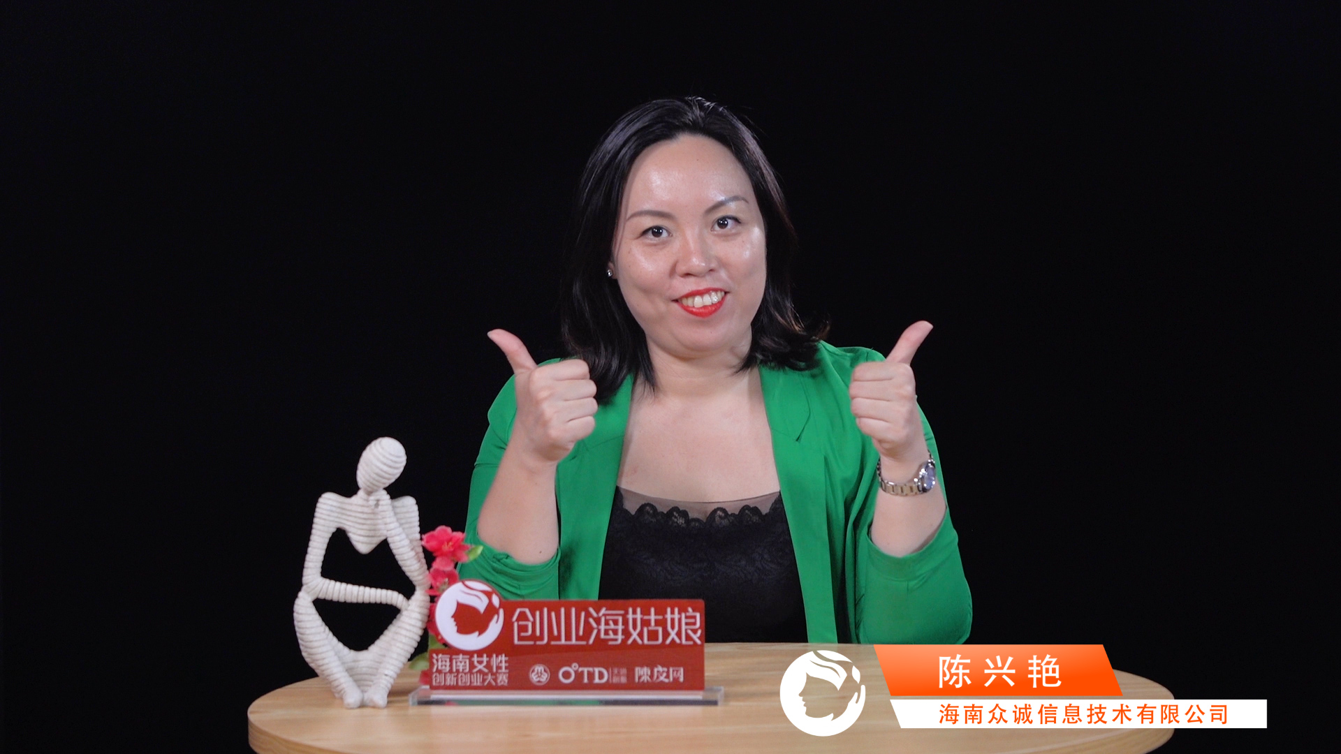 创业海姑娘 海南众诚陈兴艳,用信息技术创造价值