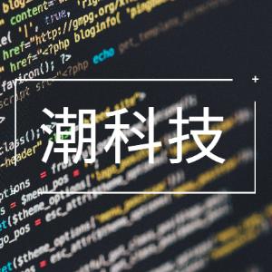 构建5G产业联盟与AI创新开放平台,「中国商飞」看重民航领域智能飞行与智能制造 | 潮科技2020. Ask Me Anything