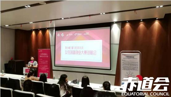 女性创业|赤道会会长陈善铭全力支持首届海南女创大赛说明会