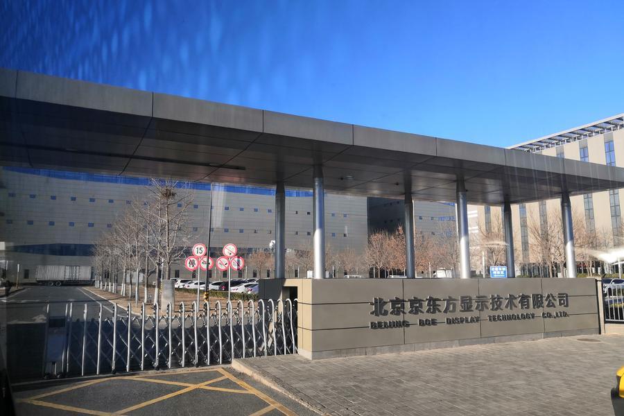 京东方发布20亿债券募资:为产线做布局,加速重点区域复产