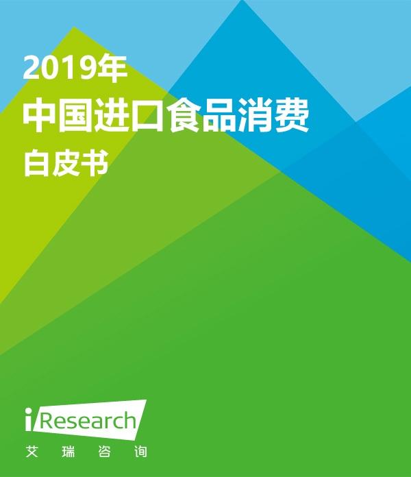 食遍全球―2019年中国进口食品消费白皮书