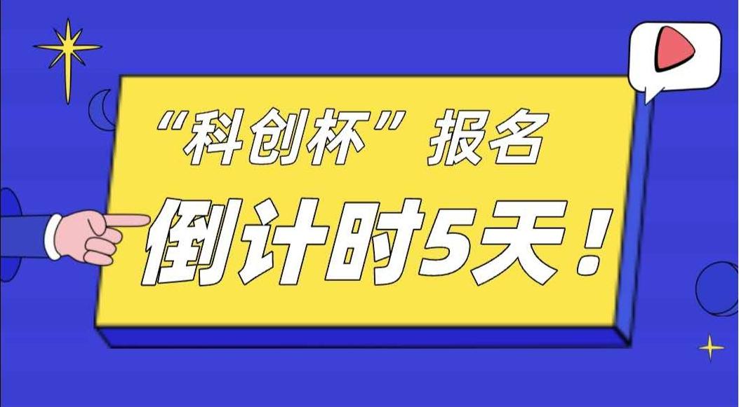 """海南省第六届""""科创杯""""大赛进入报名倒计时5天,别错过了!"""