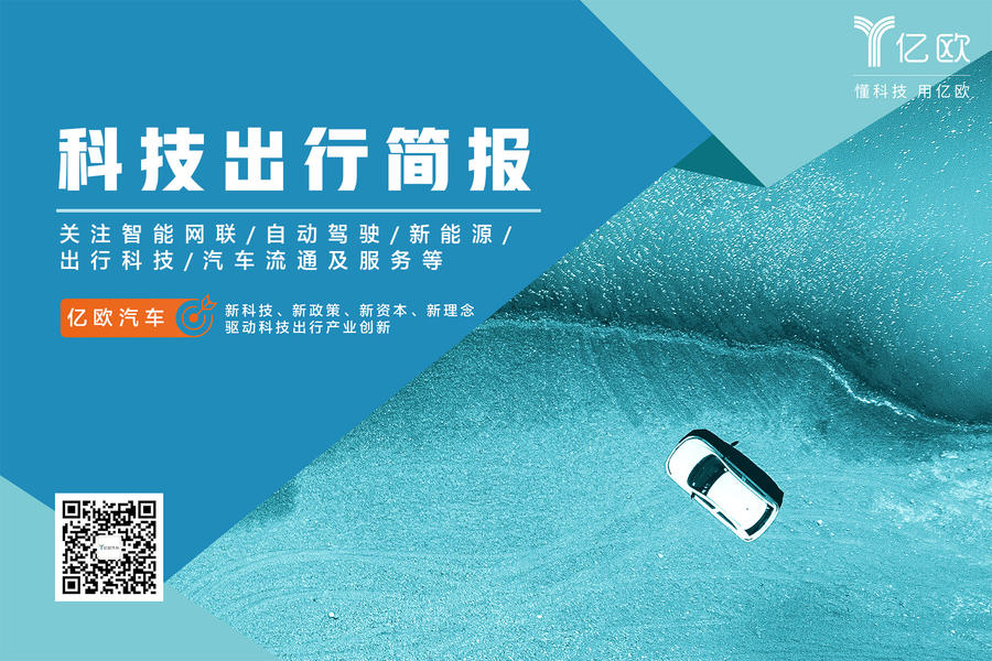 科技出行简报丨尼古拉称愿与现代开展氢能汽车合作