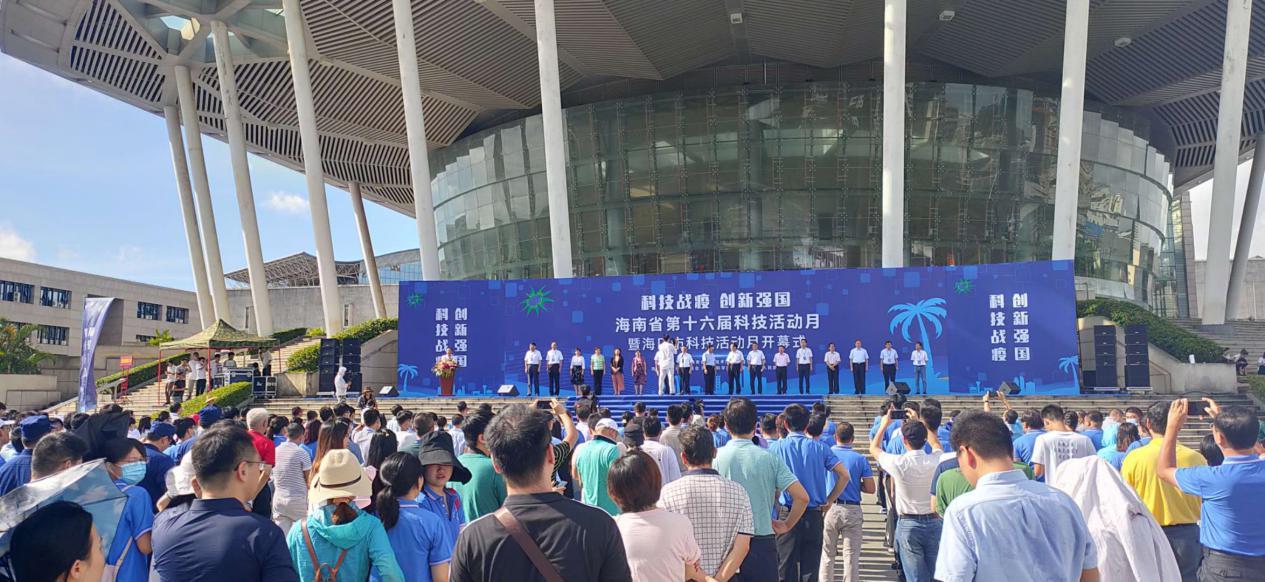 海南省第十六届科技活动月暨海口市科技活动月正式启幕 为13家优秀单位颁奖