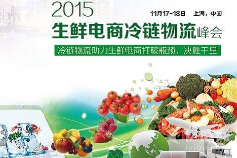 2015生鲜电商冷链物流峰会(11月17日-18日)