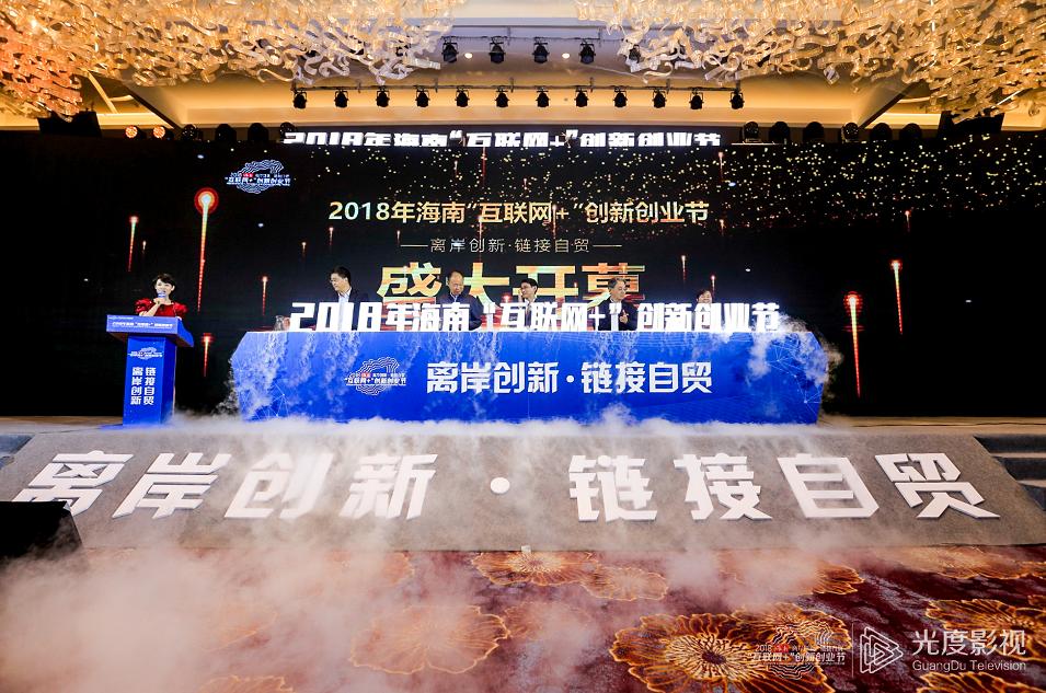 """2018年海南""""互联网+""""创新创业节启动 区块链创新应用大会举行"""