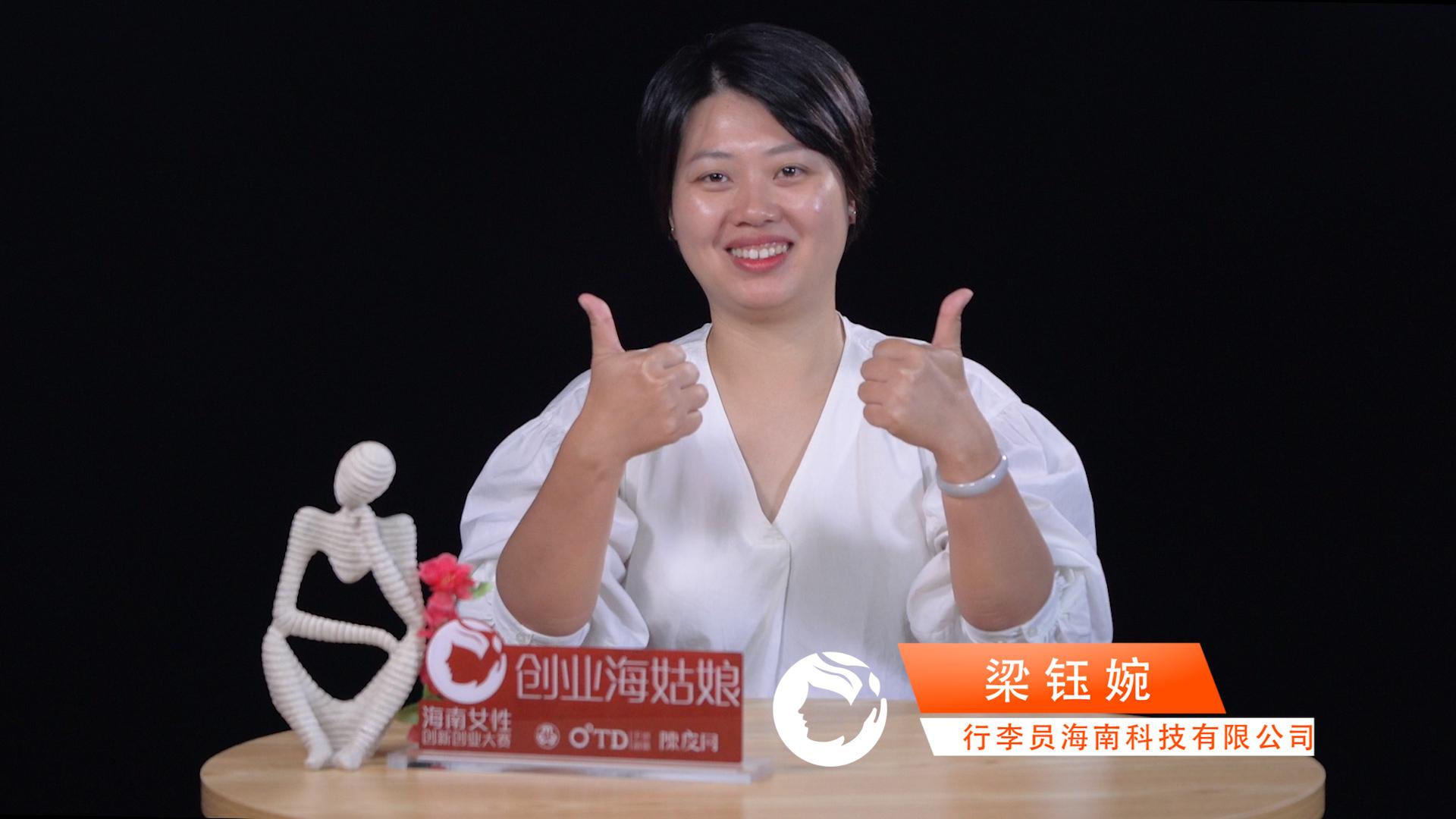 """创业海姑娘 行李员梁钰婉 打造""""无行李出游""""旅行生活新方式"""