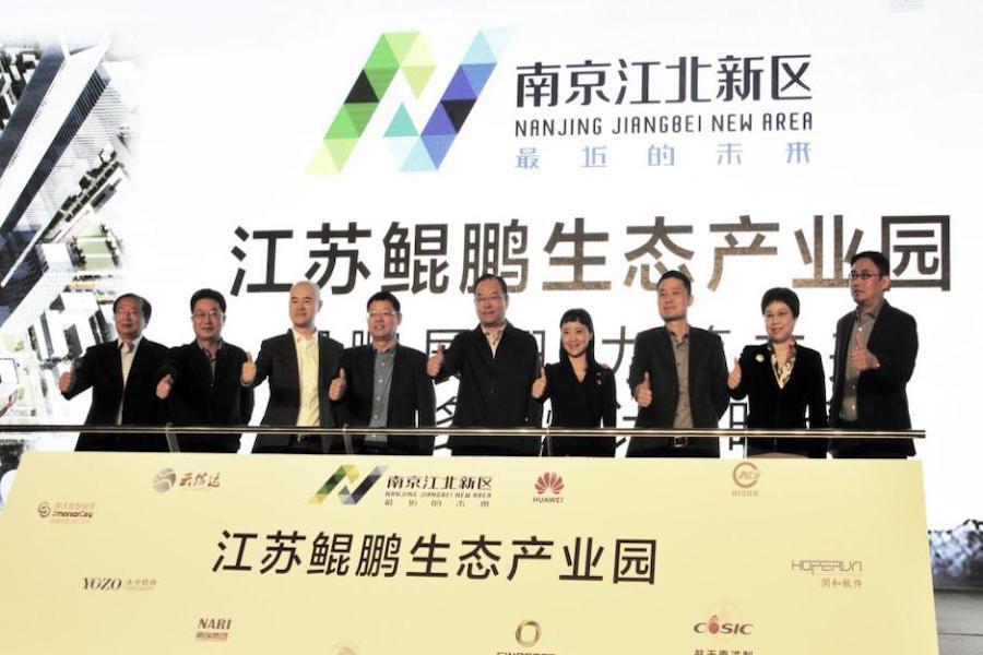润和软件受邀共同启动江苏鲲鹏生态产业园开园仪式