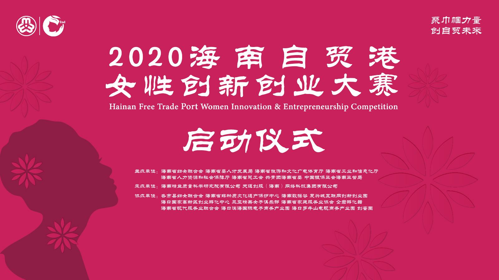 2020海南自贸港女性创新创业大赛启动仪式|现场视频直播