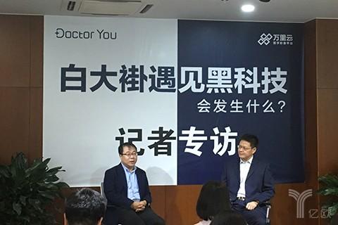 """阿里健康携手万里云发布""""Doctor You""""AI系统,诊断效率是人工的6倍"""