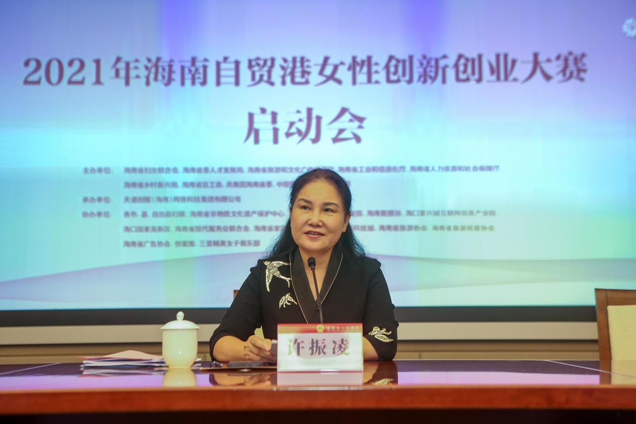 2021海南自贸港女性创新创业大赛  正式启动
