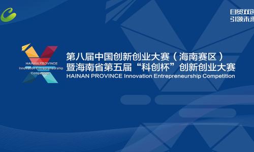 """最后一天 海南省第五届""""科创杯""""创新创业大赛报名注册于今日正式截止"""