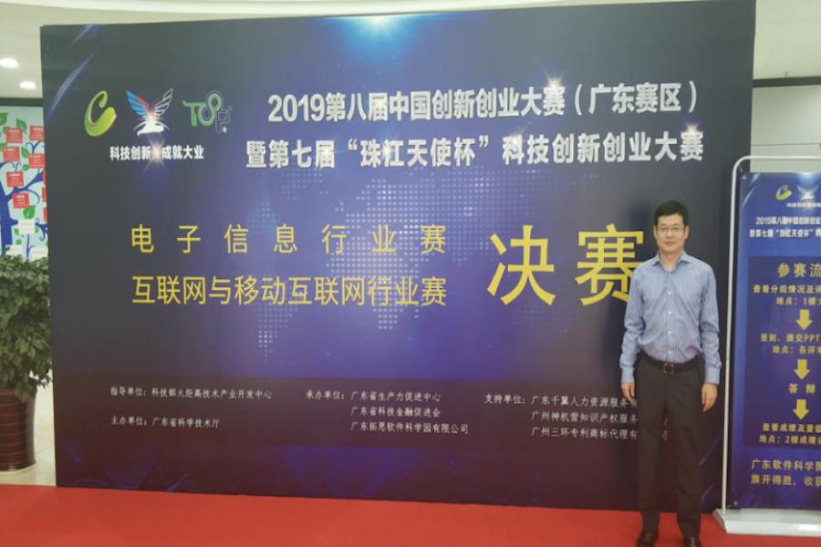 睿帆科技荣获第八届中国创新创业大赛广东赛区12强