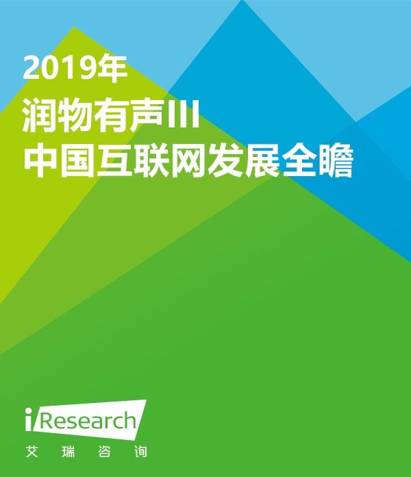 润物有声III 2019年中国互联网发展全瞻