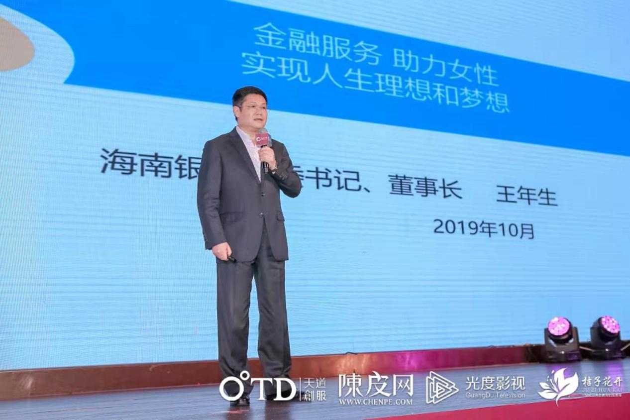 海南银行董事长王年生:金融体系力量助力女性创新创业发展
