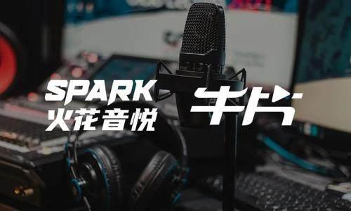 """火花音悦推出""""极速版""""商用音乐SaaS服务"""