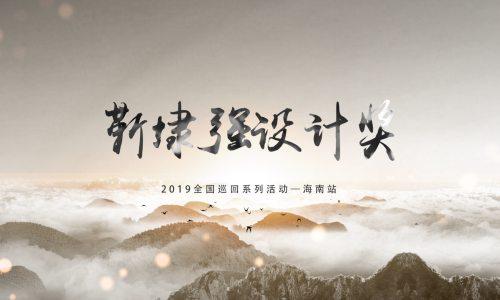 2019年靳埭强设计奖全国巡回系列活动海南站圆满举行——视频回顾