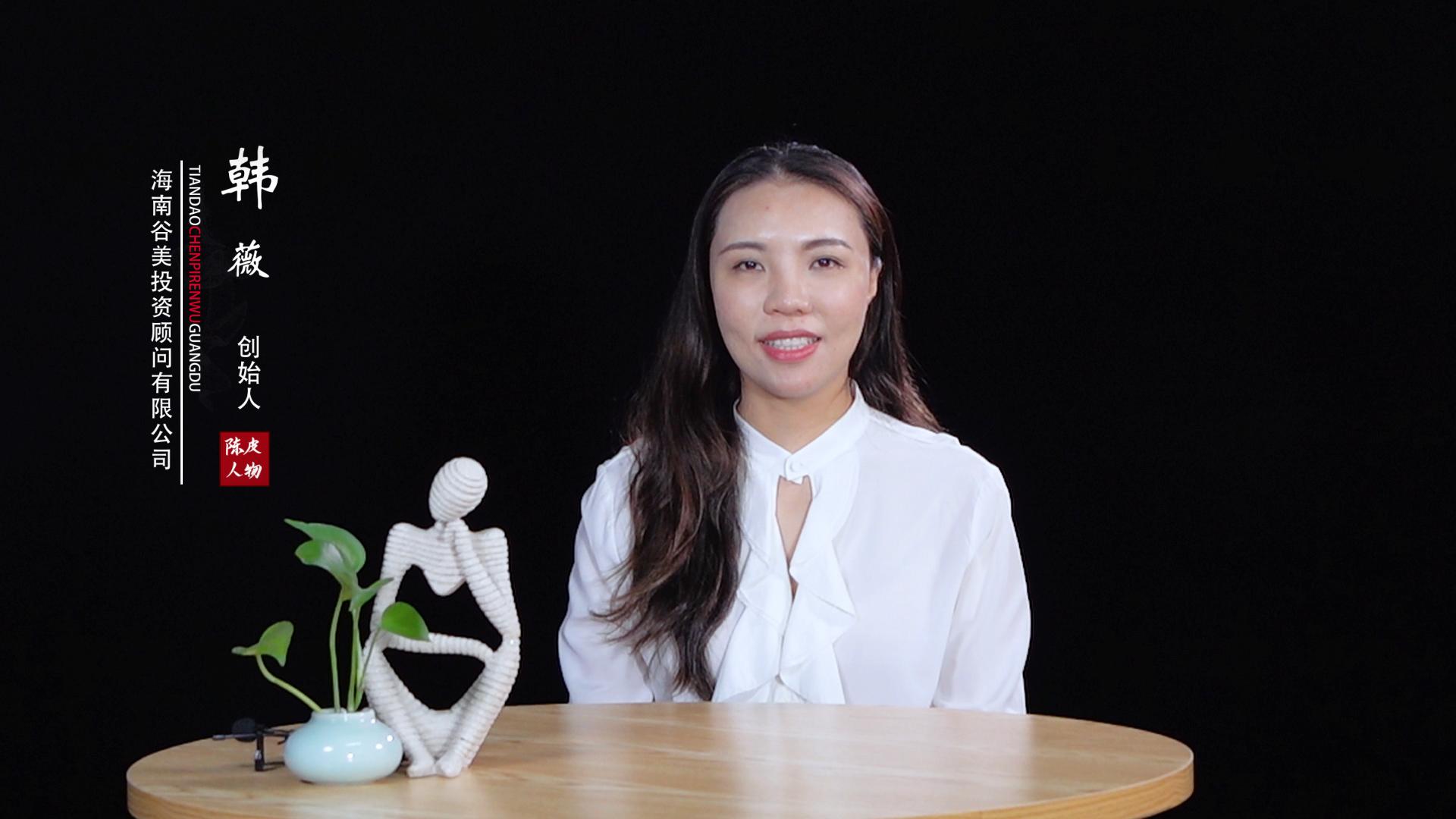 陈皮人物|韩薇:不让广告成为无根之水