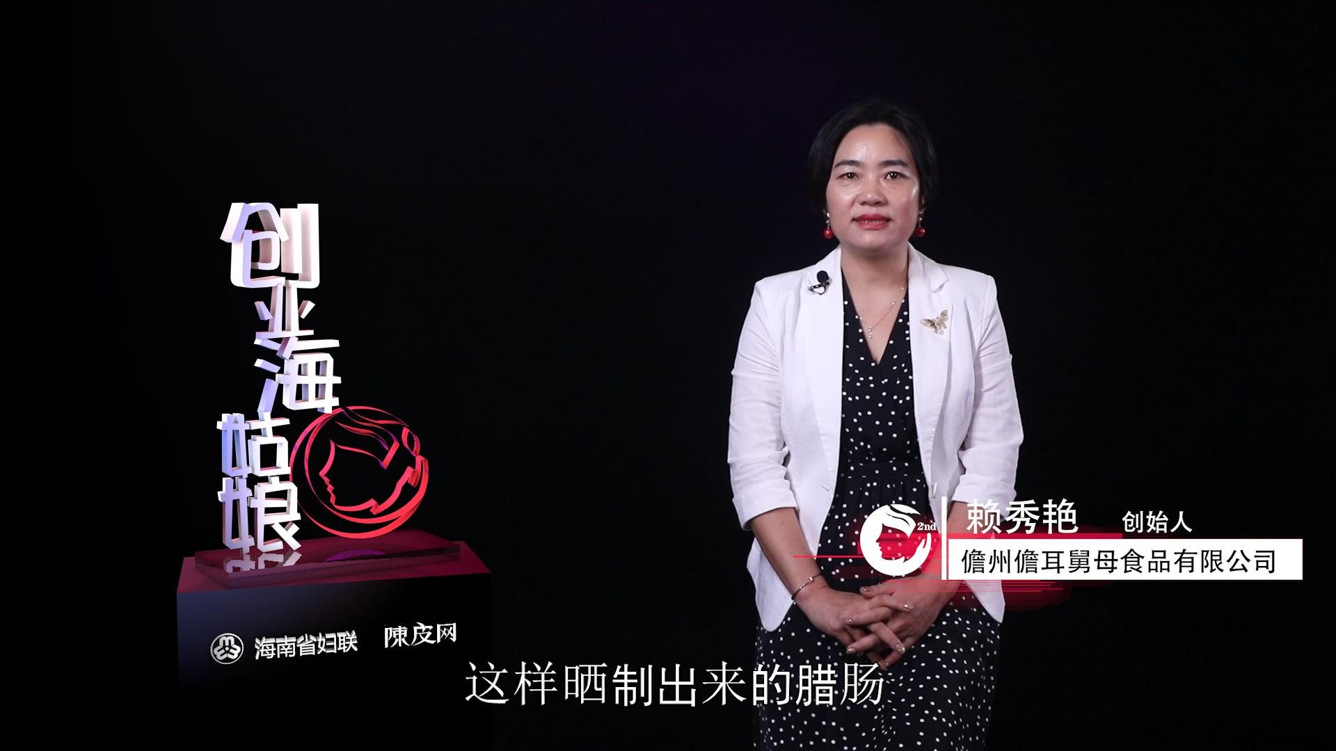 创业海姑娘|儋耳舅母赖秀艳——做一个有态度的特色农产品人