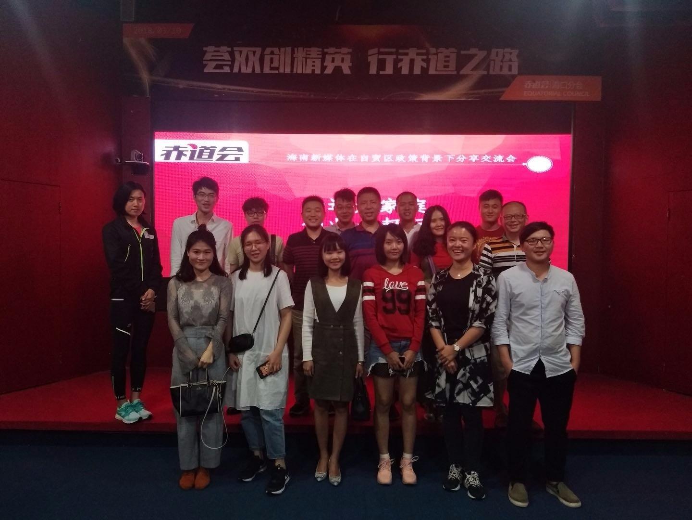 海南新媒体交流分享会