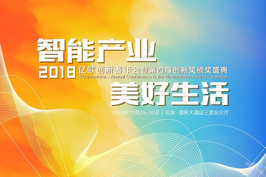 新潮传媒创始人兼董事长张继学确认出席2018亿欧创新者年会