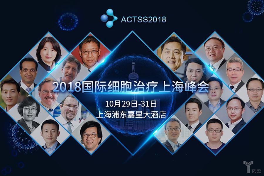 【年度重磅 】全球顶级CAR-T专家齐聚上海,共演细胞治疗巅峰盛会