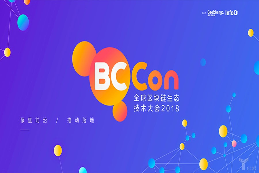 BCCon全球区块链生态技术大会启动,聚焦区块链技术落地场景