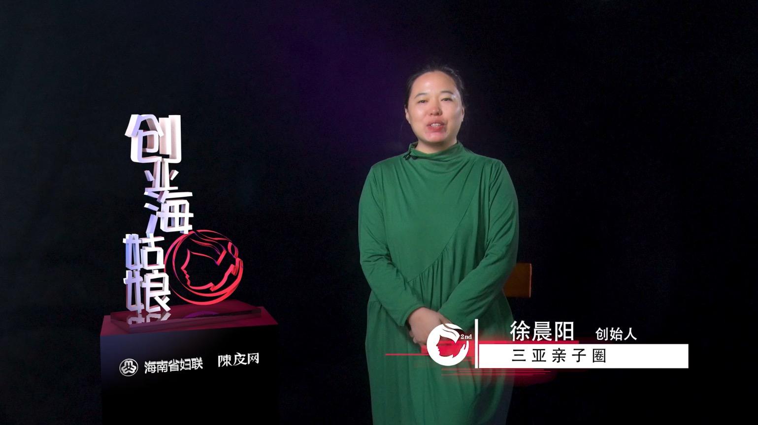 创业海姑娘|亲子圈宝妈徐晨阳——做家庭亲子服务平台