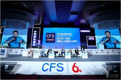 第六届中国财经峰会圆满落幕,共话经济新未来